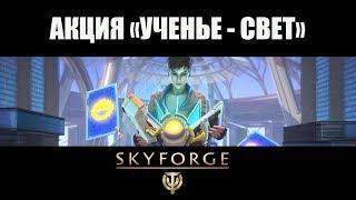 Skyforge: АКЦИЯ «УЧЕНЬЕ — СВЕТ».