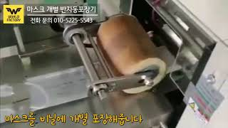 덴탈 마스크 반자동 포장기기 / Dental Mask …