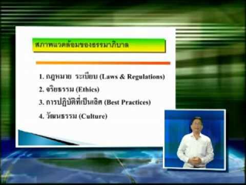 THAITOPIC KT5503หลักธรรมาภิบาลในการบริหารการจัดการ