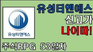 주식RPG Lv.53 유성티엔에스 신고가 미쳤다!! […