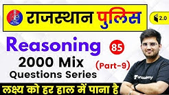 5:30 PM - Rajasthan Police 2019 | Reasoning by Deepak Sir | 2000 Mix Questions Series (Part-9)