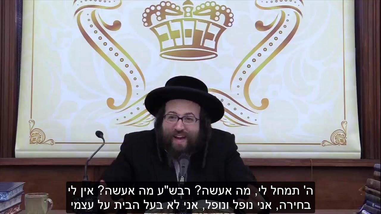 """כיצד ניתן לבטל את כל המקטרגים?!   הרב יואל ראטה שליט""""א"""
