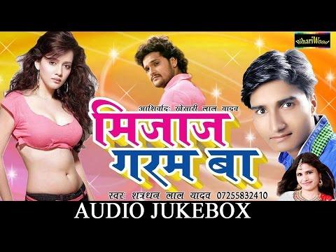 Mijaj Garam Ba - Audio Jukebox - Shatrughan Lal Yadav - Shubha Mishra - Bhojpuri Hot Songs New 2016