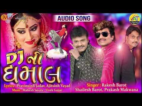 Dj Ni Dhamal | Rakesh Barot _New Song |  Shailesh Barot | Prakash Makwan | Gujarati Dj New Song 2018
