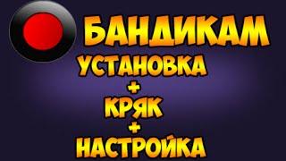Видео урок №3 | Где скачать бандикам? (XP-7-8-10)