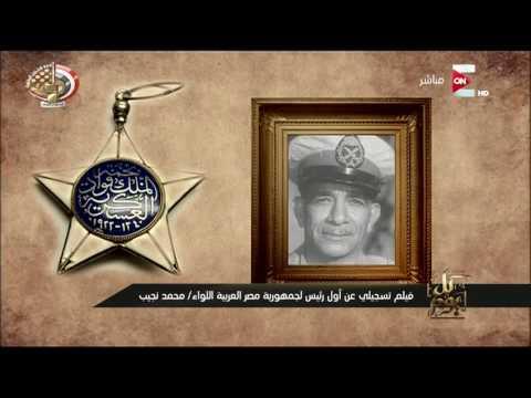 كل يوم - محمد نجيب .. الأب الروحي لثورة 23 يوليو
