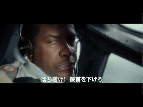 【映画】★フライト(あらすじ・動画)★