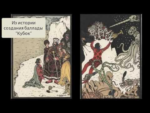 """Из истории создания баллады """"Кубок""""."""