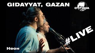 Смотреть клип Gidayyat & Gazan - Неон