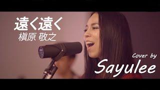 遠く遠く(槇原敬之) Cover by Sayulee 2015年1月14日発売 フルカバーア...
