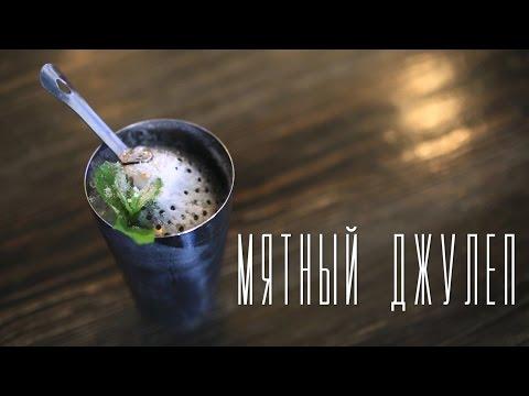 Мятный Джулеп Cheers | Напитки без регистрации и смс