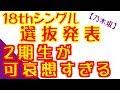 【欅坂46】ひらがなけやき 金村美玖(2期生)が出身学校のパンフレットに掲載されてい…