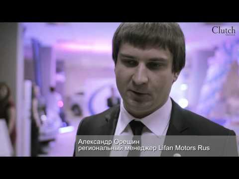 Открытие автосалона Lifan | Кострома