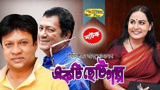 Ekti Choto Golpo | Most Popular Bangla Natok | Afsana Mimi, Intekhab Dinar | CD Vision