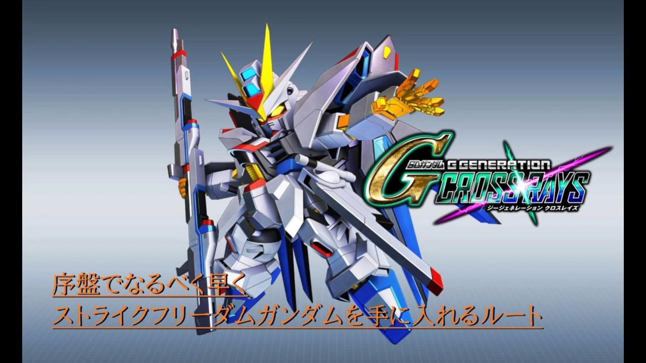 レイズ 序盤 クロス Gジェネクロスレイズ 序盤で活躍するオススメユニット5体!!