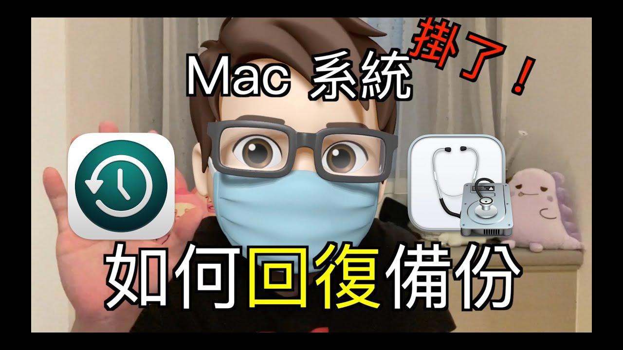 Mac 移轉系列 - 03.Mac系統掛了如何回復資料