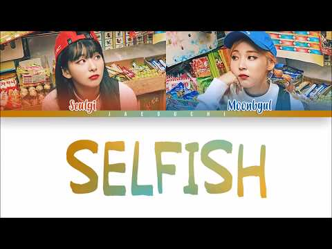 Moonbyul (문별) - SELFISH (feat. SEULGI of Red Velvet) (Color Coded Lyrics Eng/Rom/Han)