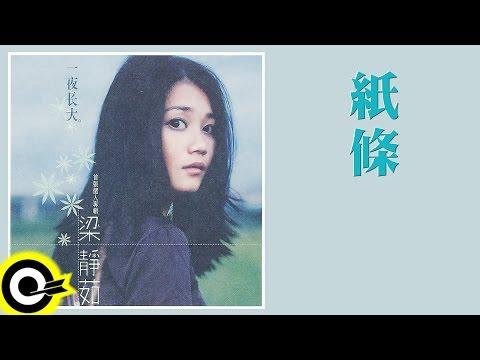 梁靜茹 Fish Leong【紙條 A Slip of Paper】Official Lyric Video