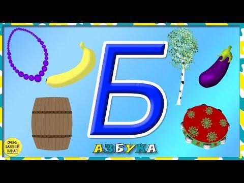 Азбука для малышей. Буква Б. Учим буквы вместе. Развивающие мультики для детей