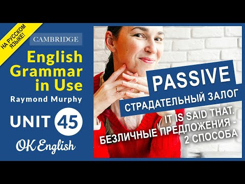 Unit 45 It is said that. Безличные предложения (Passive) - 2 способа