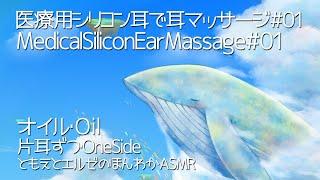 【ASMR】医療用シリコン耳でオイル耳マッサージ-片耳ずつ-#04【声なし/NoTalking】