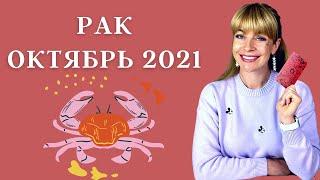 РАК ОКТЯБРЬ 2021: Расклад Таро Анны Ефремовой