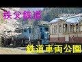 【秩父鉄道】三峰口駅・鉄道車両公園探訪記