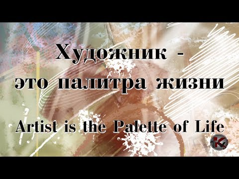 """Художник - это палитра жизни"" Artist is the Palette of Life - Film Greta Yaralova 02.05.2018"
