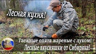 Лесная кухня! Таежные опята жареные с луком!  Лесные вкусняшки от Сибиряка!