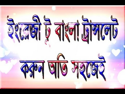 English to Bangla - English to Bangla translate