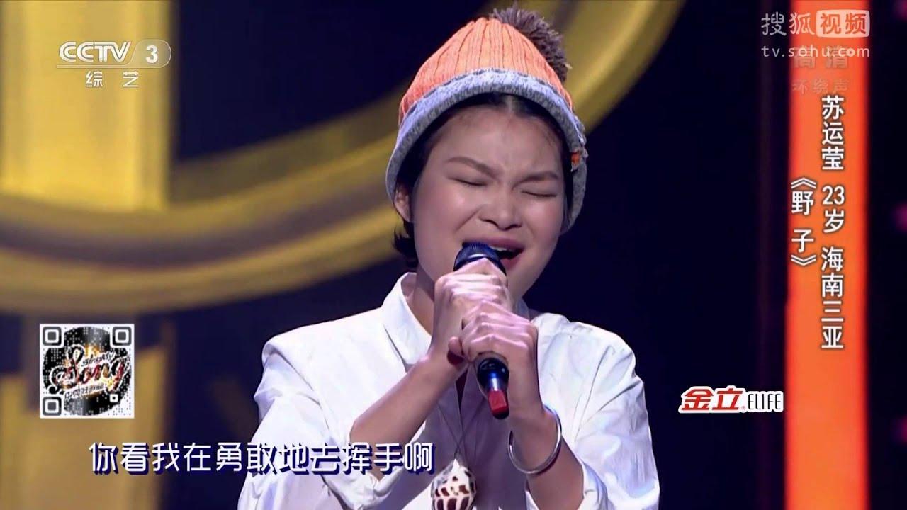 蘇運瑩 野子 1080P 全高清 中國好歌曲 第二季第一期 20150102 Full HD - YouTube