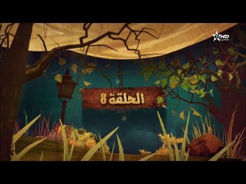 Dar El Ghezlane S1 - Ep 8 - دار الغزلان الموسم الأول الحلقة