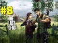 The Last of Us - Sniper - Gameplay Walkthrough - Part 8