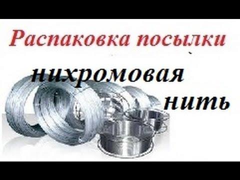 Навивка нихромовой проволки в спираль - YouTube