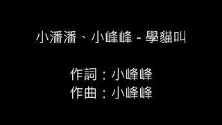 小潘潘&小峰峰-學貓叫 (歌詞)