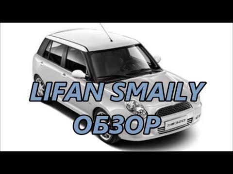 Lifan Smily обзор #fdrive #lifan