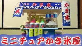 【miniature Kit】縁日屋台のかき氷屋さんを作ってみました Japanese Street Stall Snow Cone