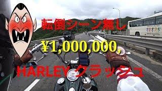 Harley転けたら100万円クラッシュシーン無しby RJ ハーレー モトブログ