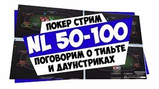Стрим по покеру: Играем NL50 на 888 покер (888poker) | О тильте и даунстриках в покере