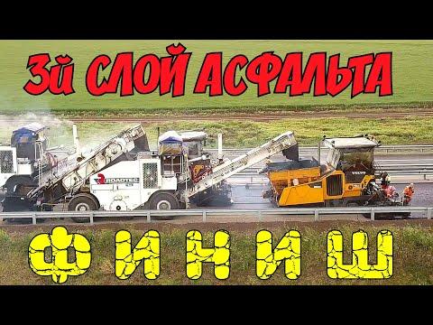 Крым(май 2020)Трасса ТАВРИДА.Укладка ФИНИШНОГО 3 слоя асфальта.ПРОЦЕСС.Керчь-Феодосия.Дороги ПУСТЫ