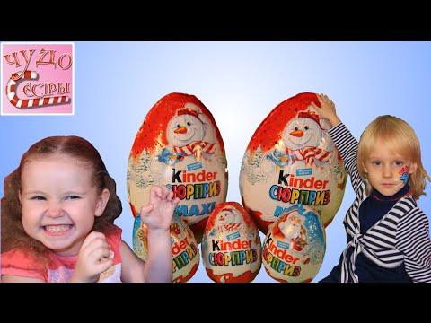 Киндер Сюрприз Новогодняя коллекция распаковка. Kinder Surprise eggs New Year unboxing