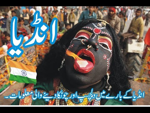 India Amazing And Shocking Facts About India in Urdu/Hindi . History Of India