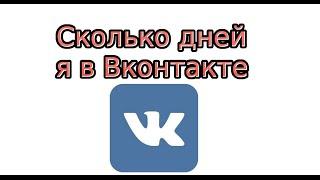 Как узнать сколько дней я в Вконтакте