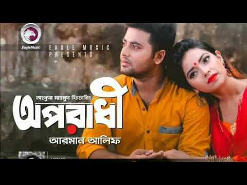 0poradhi-bangla-new-mp3-song-2018-new-song-official-video-oporadhi-ankur-new-song