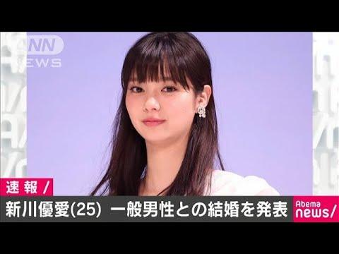 女優でモデルの新川優愛さん結婚 お相手は一般男性(19/08/09) - YouTube
