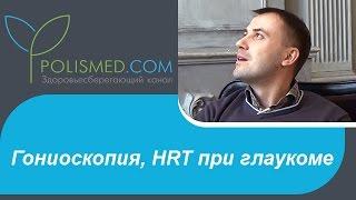 Гониоскопия, HRT при глаукоме. Дифференциальная диагностика: глаукома, катаракта, иридоциклит