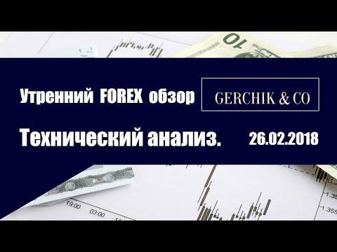 ✅Технический анализ основных валют 26.02.2018 | Утренний обзор Форекс с GERCHIK & CO.