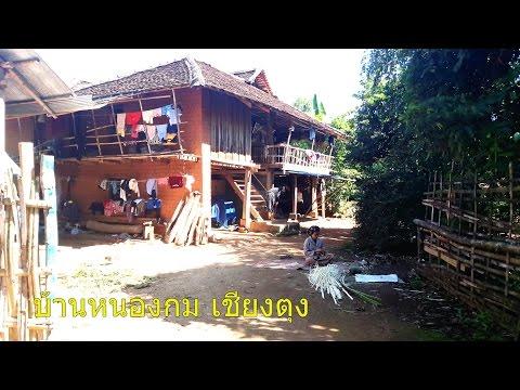 Lovely Village in Shan State Keng Tung ไปเที่ยวหมู่บ้านหนองกม เชียงตุง