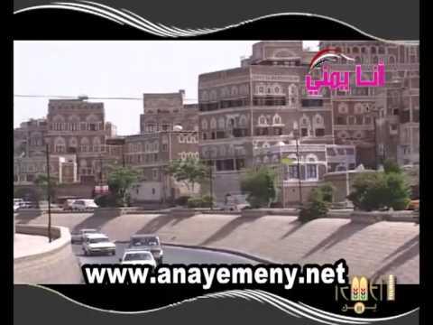 Sana'a City- Yemen - English Part 2