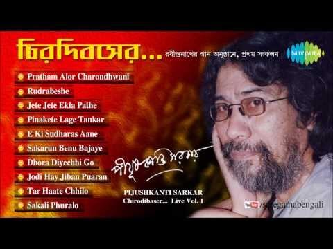Chiro Dibaser | Rabindra Sangeet (Bengali Songs) Jukebox | Pijush Kanti Sarkar Tagore Songs